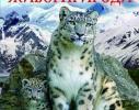 Иллюстрированный атлас живой природы фото