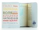 Кожаная обложка на паспорт Сало Борщ Украина фото 1