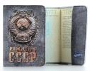 Кожаная обложка на паспорт Рожден в СССР фото 1