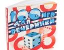 Игровой набор 100 игр для вечеринки, купить, цена, отзывы фото 2