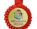 Медаль Идеальная жена фото