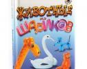 Детский набор для творчества Животные из шариков фото 3, купить, цена, отзывы