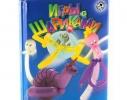 Детский набор для творчества Игры с шариками фото 2, купить, цена, отзывы