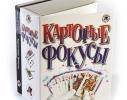 Детский набор фокусов Карточные фокусы фото, купить, цена, отзывы