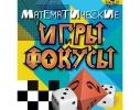 [Детская развивающая игрушка Математические игры и головоломки фото 1, купить, цена, отзывы