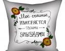 Подушка Счастье в твоей улыбке