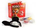 Детский набор для творчества Раскрась лицо. Коты и кошки фото 1, купить, цена, отзывы