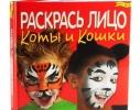 Детский набор для творчества Раскрась лицо. Коты и кошки фото 2, купить, цена, отзывы