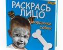 Детский набор для творчества Раскрась лицо. Мордочки собак фото 2, цена, отзывы