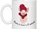 Чашка с свиньей Мама, я поел и в шапке фото