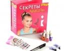 Набор для детского творчества Секреты красоты фото 1, купить, цена, отзывы