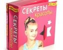 Набор для детского творчества Секреты красоты фото, купить, цена, отзывы