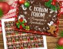 Шоколадный набор С новым годом и Рождеством стандарт фото