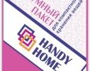 Вакуумный пакет Handy-Home 45х60 з ароматом лаванды фото