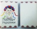 Кожаная обложка для автодокументов, ID-карты Украинка фото 1
