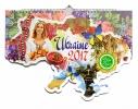 Календарь Настенный 2017 Украина фото