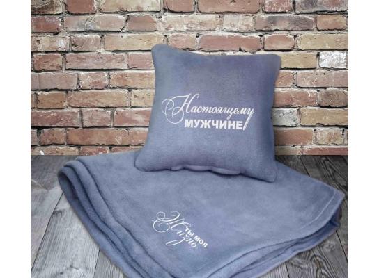 Набор подушка и плед с вышивкой Настоящему мужчине! Серый фото