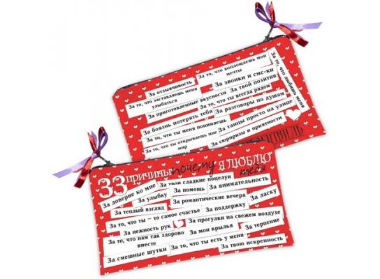 Косметичка - кошелек 33 причины любви фото
