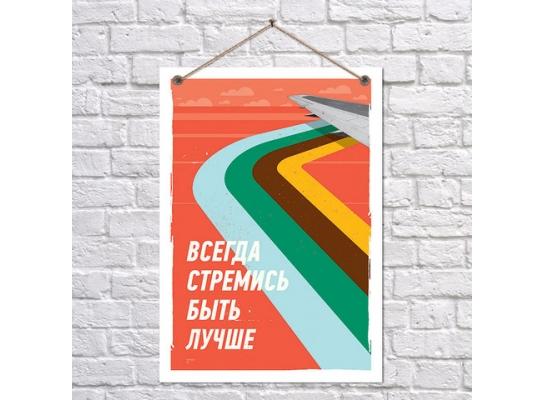 Постер Быть лучше фото