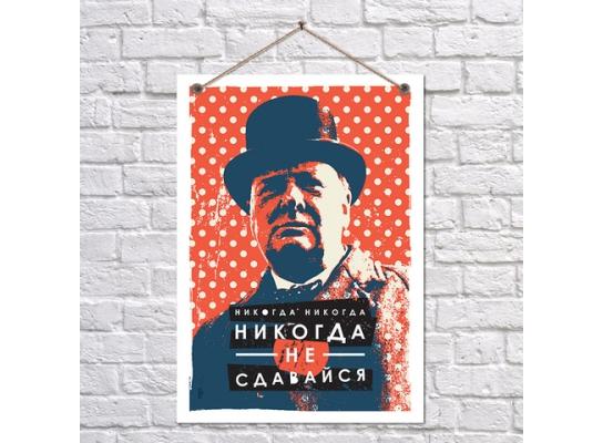 Постер Не сдавайся фото