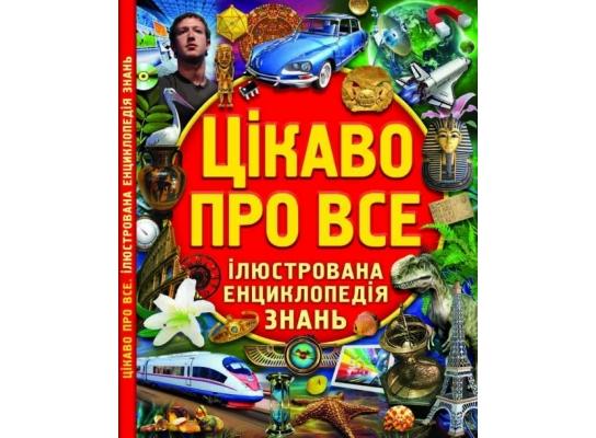 Иллюстрированная энциклопедия знаний фото
