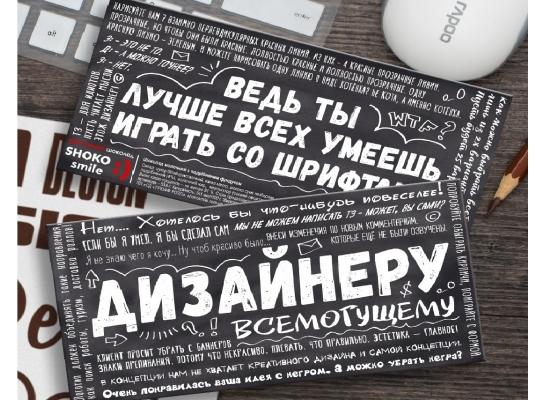 """Шоколадная плитка """"Дизайнеру"""" фото"""