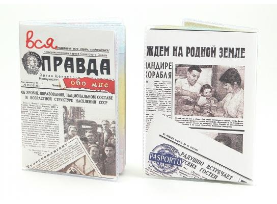 Обложка виниловая на паспорт Вся Правда обо мне фото