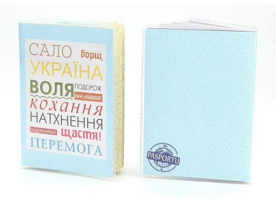 Обложка виниловая на паспорт Сало Борщ Украина фото