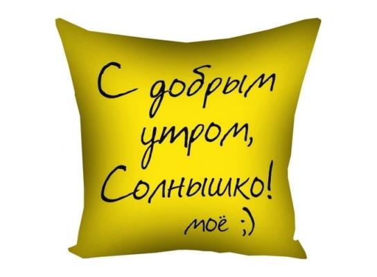 Подушка С добрым утром Мини фото