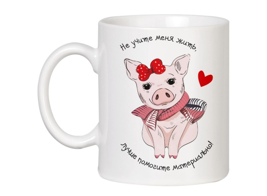 Чашка с свиньей Не учите меня жить фото