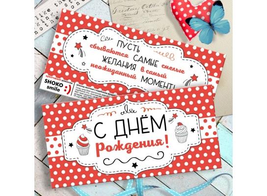 Шоколадка С днем рождения