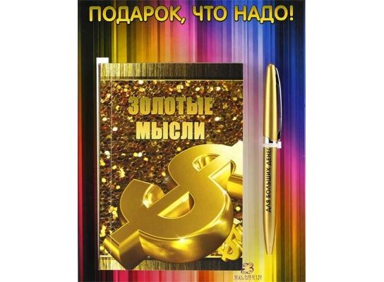 Вдохновляющий подарок Золотые Мысли фото