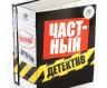 Детский игровой набор Частный детектив фото, цена, отзывы, купить
