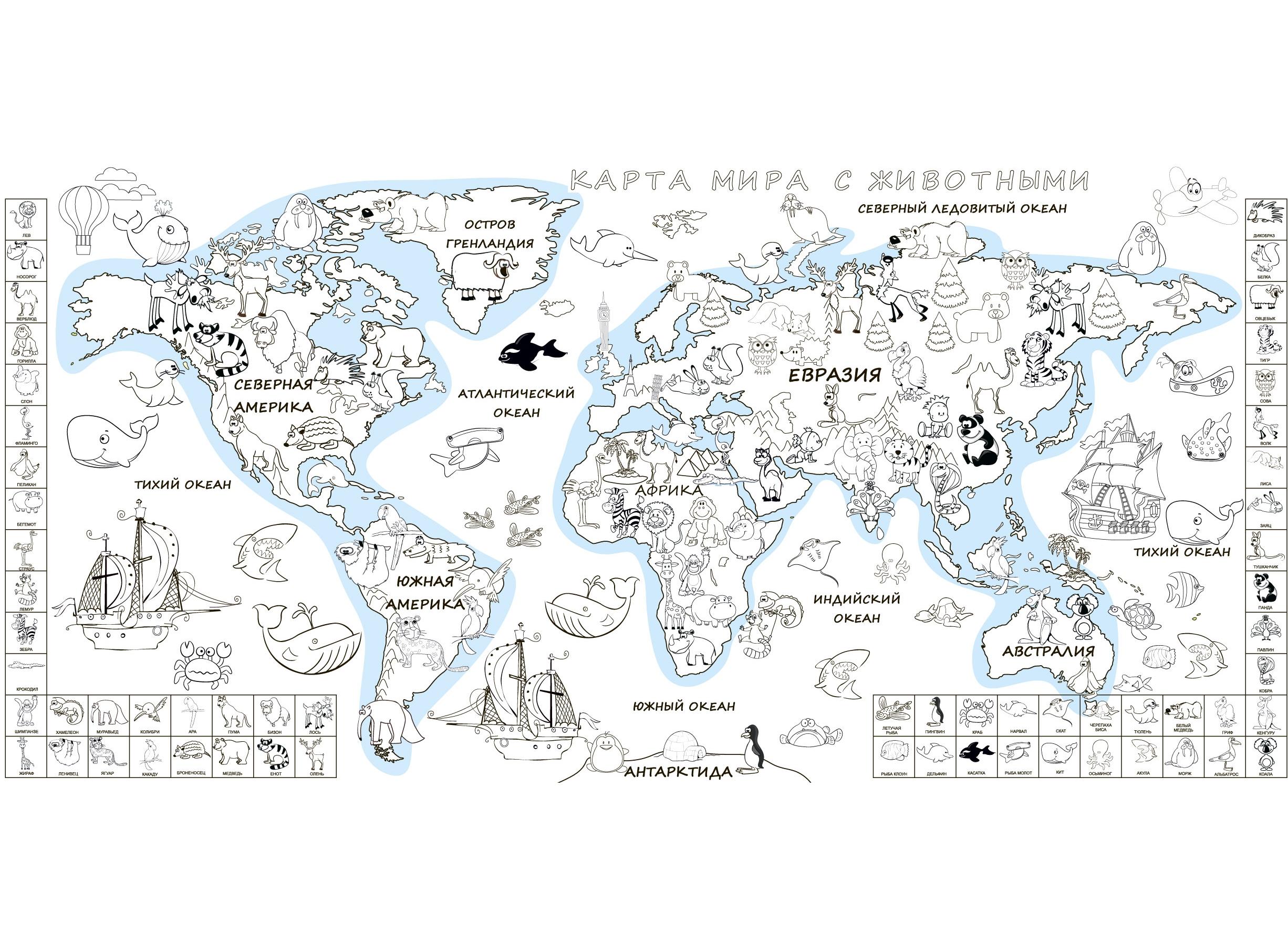 Наклейка - раскраска Карта Мира с животными 60х85см ...